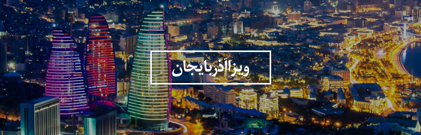 ویزای باکو فوری