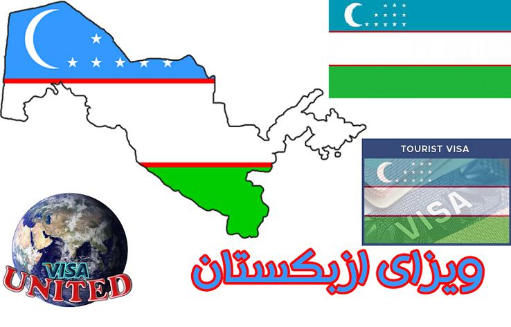 https://visaunited.com/administrator/files/UploadFile/uzbekistanvisa.png